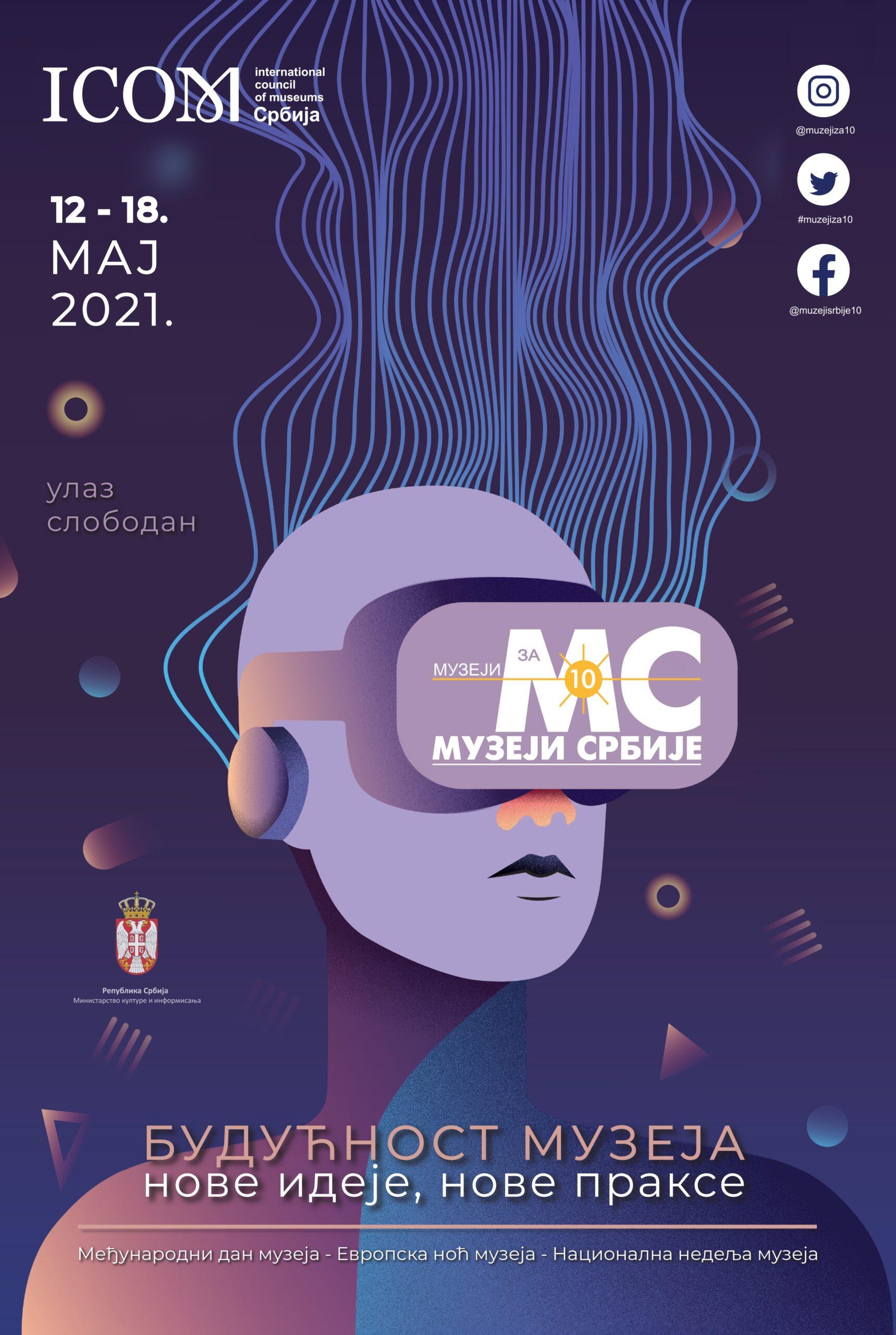 """Zavičajni muzej Knjaževac učestvuje u manifestaciji """"Muzeji za 10"""""""